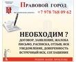 Необходим  договор, заявление, жалоба…..?, фото — «Реклама Севастополя»