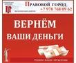 Вернем Ваши деньги, фото — «Реклама Севастополя»
