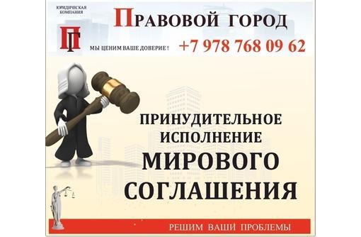 Принудительное исполнение мирового соглашения, фото — «Реклама Севастополя»