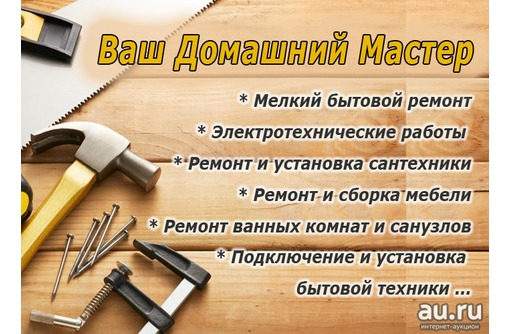 Мастер на час, мелкий ремонт по дому, фото — «Реклама Евпатории»