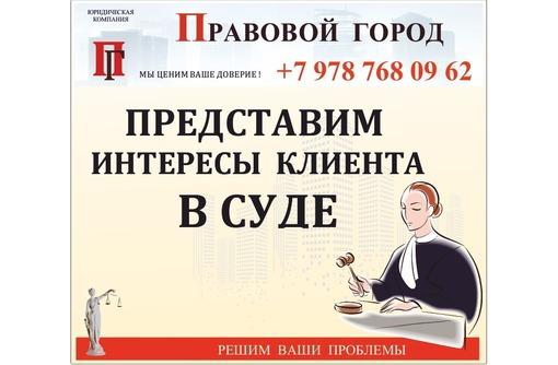 Представительство в суде, фото — «Реклама Севастополя»