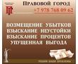 Возмещение убытков, взыскание неустойки, процентов, упущенной выгоды, фото — «Реклама Севастополя»