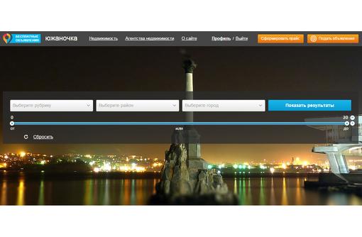 Добавляйте бесплатные объявления по Крыму!, фото — «Реклама Армянска»