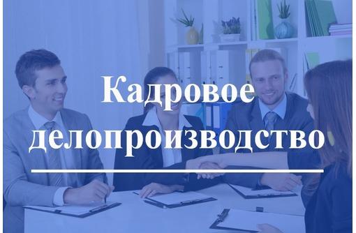 Курсы по ППП «Специалист по кадровому делопроизводству».252 ак.ч, фото — «Реклама Севастополя»