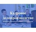Курсы по ППП «Специалист по кадровому делопроизводству».252 ак.ч - Детские развивающие центры в Севастополе