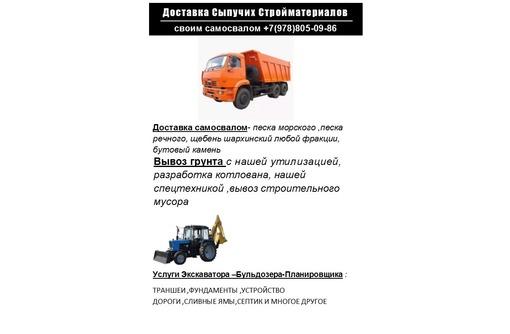 продам щебень в Алупке,Гаспре,Симеизе недорого привезу своим самосвалом до 15 тонн, фото — «Реклама Алупки»