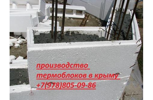 термоблок(несъёмная опалубка) в Крыму и Севастополе от завода оптом в розницу, фото — «Реклама Севастополя»