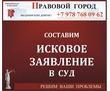 Составление искового заявления в суд, фото — «Реклама Севастополя»