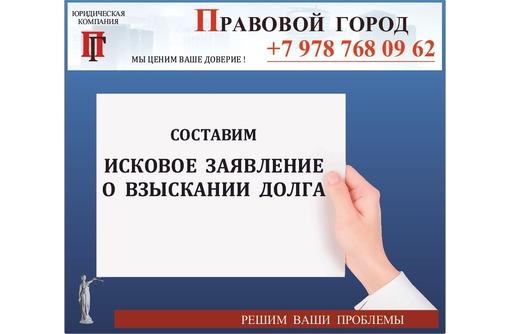 Составление искового заявления о взыскании долга, фото — «Реклама Севастополя»