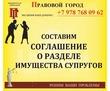 Составление соглашения о разделе имущества супругов, фото — «Реклама Севастополя»