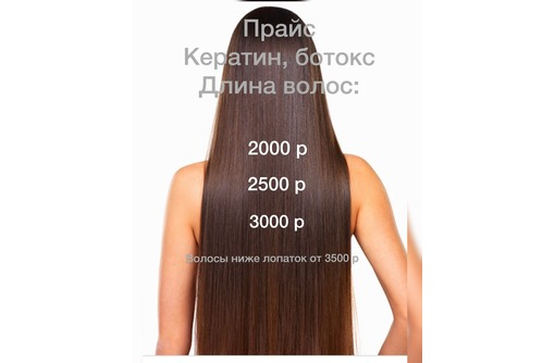 Восстановление волос: кератин, ботокс, нанопластика, биопластика, фото — «Реклама Севастополя»