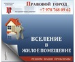 Спор о вселении в жилое помещение, фото — «Реклама Севастополя»