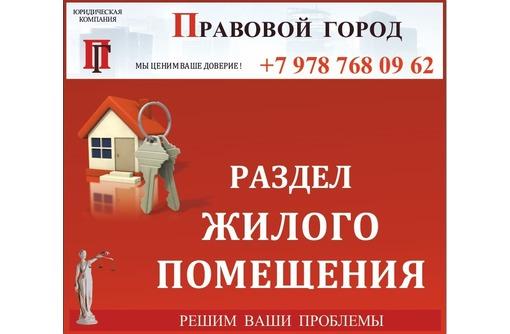Спор о разделе жилого помещения, фото — «Реклама Севастополя»