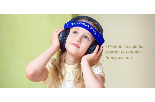 «Томатис» (Tomatis) Метод нейро-сенсорной стимуляции головного мозга, фото — «Реклама Симферополя»