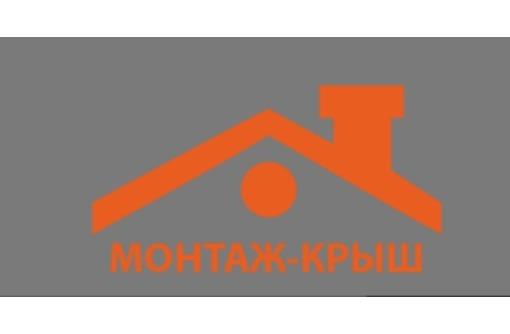 Монтаж кровли в Севастополе - компания «Монтаж крыш»: практично, эстетично, надежно!, фото — «Реклама Севастополя»
