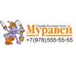 """Служба Бытовых Услуг """" Муравей"""", фото — «Реклама Севастополя»"""