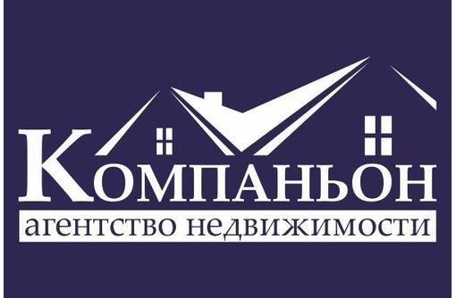 """Агентство Недвижимости """"Компаньон"""" -Работаем на результат, фото — «Реклама Севастополя»"""