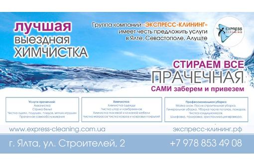 Качественная химчистка кожаной и тканевой мебели. Сертифицированные средства!, фото — «Реклама Ялты»