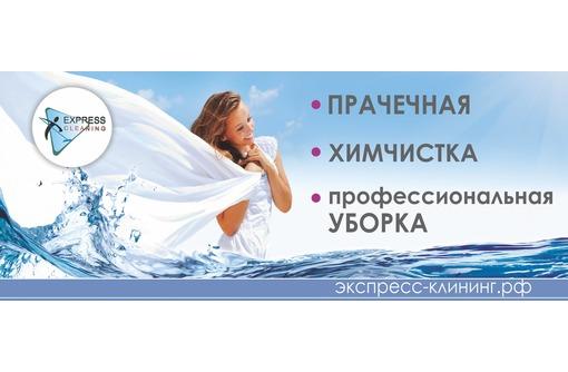 Профессиональная уборка в кратчайшие сроки!, фото — «Реклама Ялты»