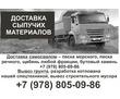 Вывоз строительного мусора в Алуште ГАЗелью и самосвалом Камаз. Недорого., фото — «Реклама Алушты»