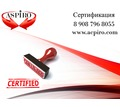 Купить сертификат РПО для города Симферополя - Юридические услуги в Симферополе