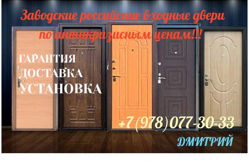 Заводские российские металлические входные и межкомнатные двери, фото — «Реклама Алушты»