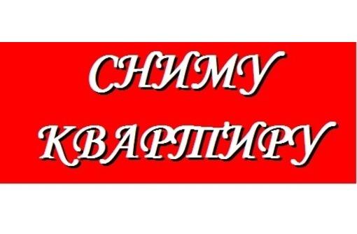 Сниму 3-комнатную квартиру в г.Севастополе ,рассмотрю все варианты ,район и состояние., фото — «Реклама Севастополя»