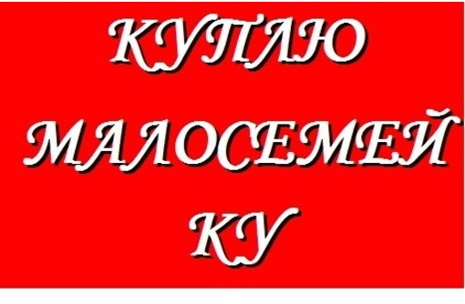 "Куплю ""малосемейку"" в г.Севастополе, фото — «Реклама Севастополя»"