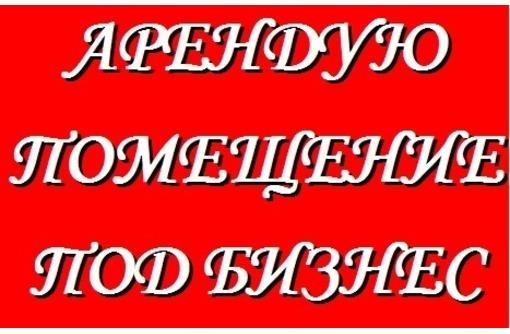 Сниму офис,магазин,кафе,парикмахерскую.в.г.Севастополе, фото — «Реклама Севастополя»