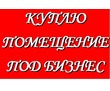 Куплю офис,магазин,склад,базу в г.Севастополе., фото — «Реклама Севастополя»