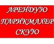 Сниму парикмахерскую,рассмотрю все варианты в г.Севастополе, фото — «Реклама Севастополя»