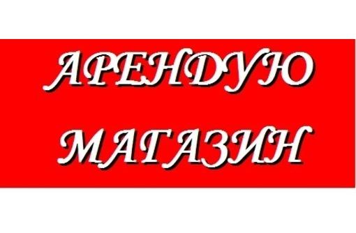 Сниму помещение под продуктовый магазин,можно с оборудованием,в г.Севастополе., фото — «Реклама Севастополя»