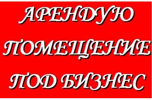 Сниму помещение под магазин,офис,склад в  г.Севастополе, фото — «Реклама Севастополя»