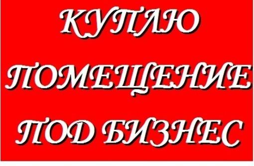 Куплю помещение под бизнес,в г.Севастополе, фото — «Реклама Севастополя»
