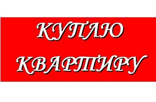 Куплю 3-комнатную квартиру в Севастополе, фото — «Реклама Севастополя»