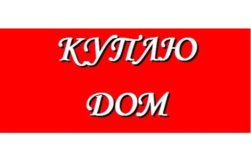 Куплю дом,домовладение или часть дома в Севастополе, фото — «Реклама Севастополя»