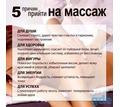 Мой классический массаж  не разочарует - Массаж в Крыму