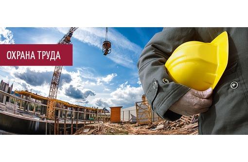 Обучение по Охране труда в г. Севастополе, фото — «Реклама Севастополя»