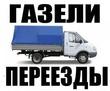 Квартирные переезды Севастополь ,услуги грузчиков, фото — «Реклама Севастополя»