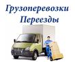 Грузчики / грузоперевозки по Керчи и Крыму, фото — «Реклама Керчи»