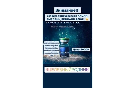 REVI MESO PLATINUM 2% (2 ml), фото — «Реклама Симферополя»
