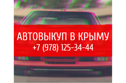 Выкуп любых авто в Крыму и Севастополе, фото — «Реклама Севастополя»