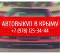 Выкуп любых авто в Крыму и Севастополе - Автовыкуп в Севастополе