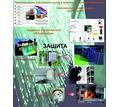 Проектирование и монтаж систем делающих жизнь безопасней - Охрана, безопасность в Севастополе