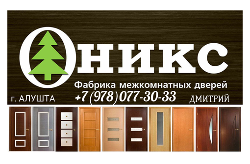 Продажа и установка заводских российских межкомнатных и входных металлических дверей, фото — «Реклама Алушты»