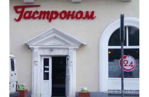 Буквы из акрила,изготовление вывесок,лазерная резка,тоблички,стенды., фото — «Реклама Севастополя»