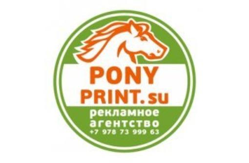 Широкоформатная печать,реклама всех видов, фото — «Реклама Севастополя»