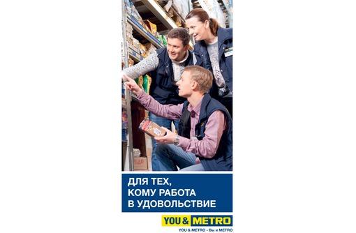 Торговому центру METRO требуются сотрудники!, фото — «Реклама Севастополя»