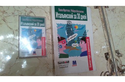 Продам в Севастополе лучшие фирменные аудиокурсы итальянского для начинающих, фото — «Реклама Севастополя»
