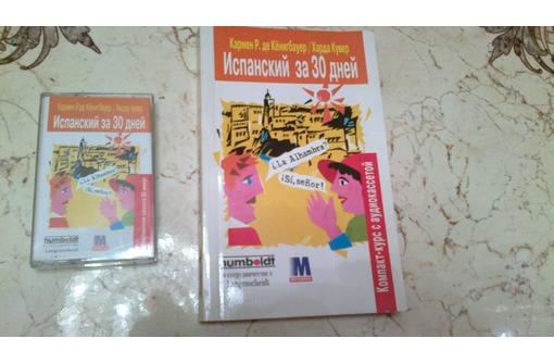 Продам в Севастополе лучшие фирменные аудиокурсы испанского для начинающих, фото — «Реклама Севастополя»
